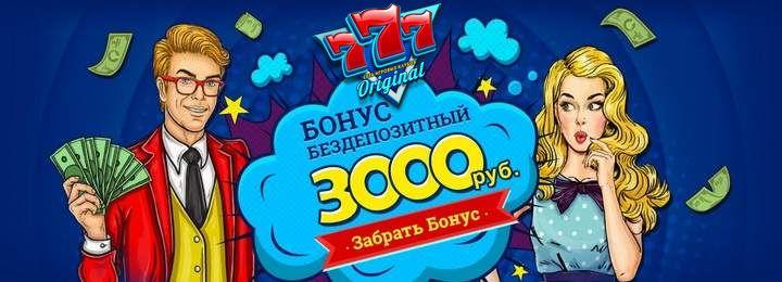 Бездепозитный бонус 0000 руб с игорный дом Вулкан Оригинал