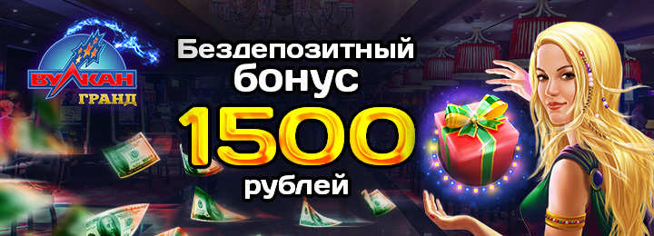 Бесплатный бонус казино вулкан