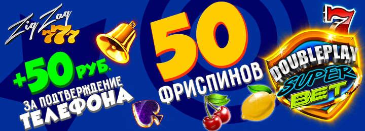 Получить бездепозитный бонус в казино в рублях игровые автоматы обезьянка играть онлайнi