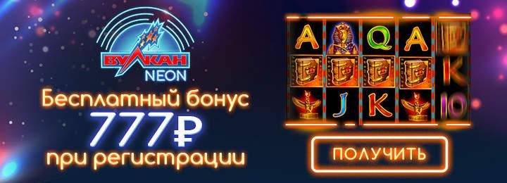 Бесплатные бонусы в казино за регистрацию мобильное казино с выводом денег
