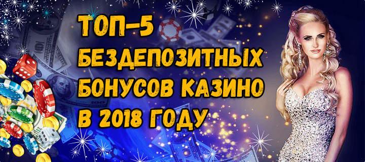 бонусы казино 2018 года